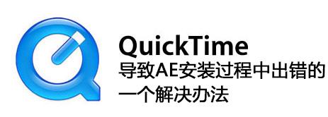 导致AE安装过程中出错的一个解决办法