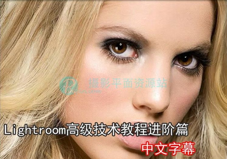Lightroom高级技术教程进阶篇-中文字幕