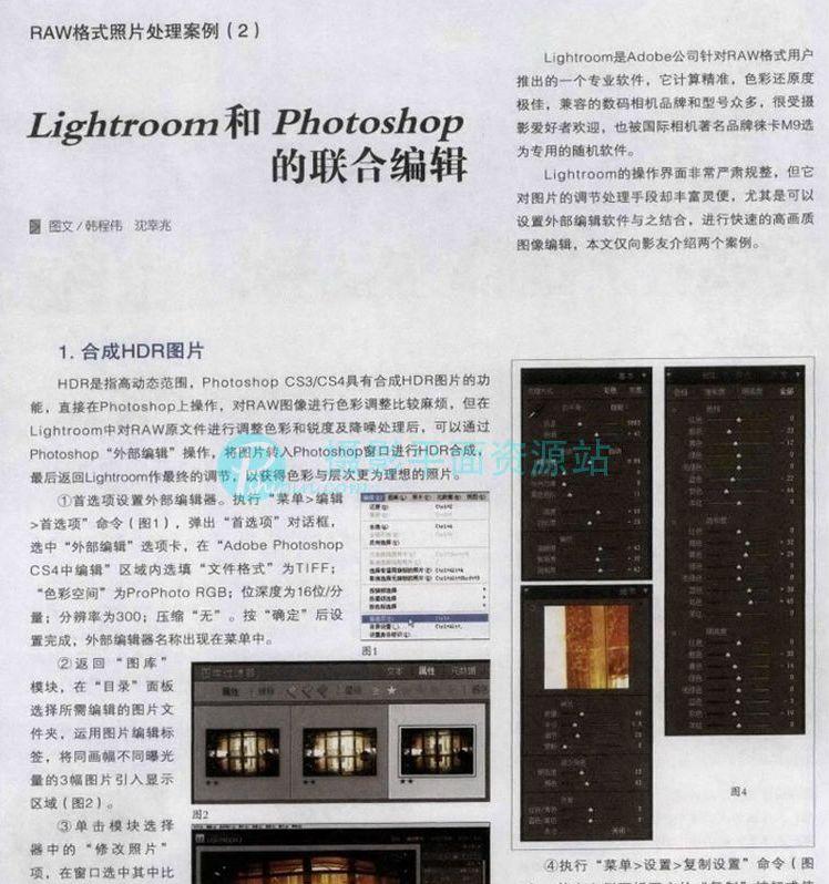 pshipin-66706-lightroom%e7%bb%93%e5%90%88photoshop%e7%bc%96%e8%be%91%e6%91%84%e5%bd%b1%e7%85%a7%e7%89%87%e6%95%99%e7%a8%8bpdf-4157