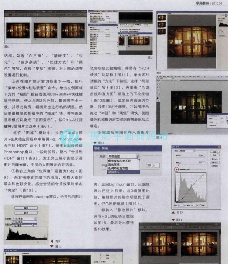 Lightroom结合Photoshop编辑摄影照片教程pdf